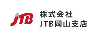 JTB岡山支店